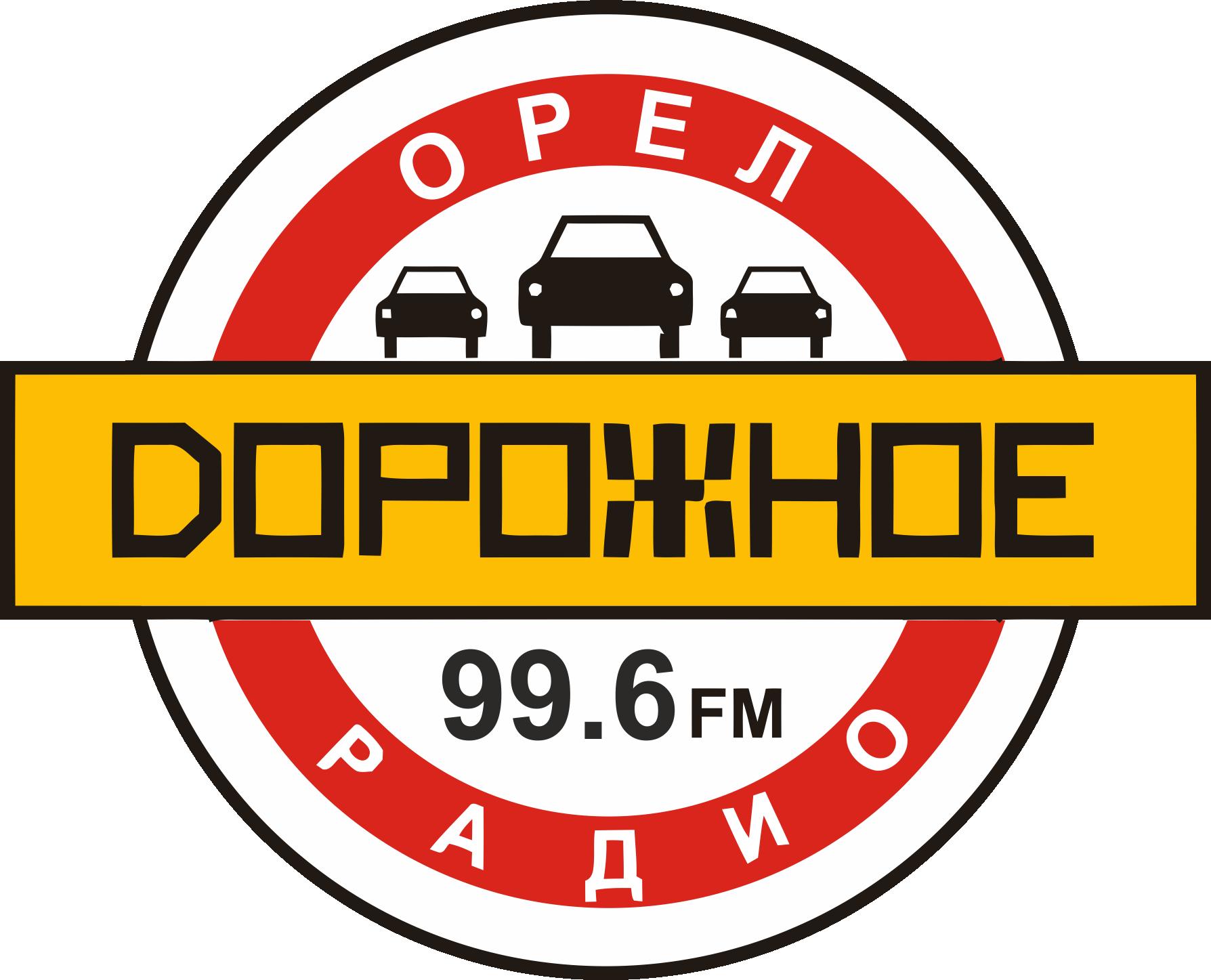 Дорожное радио расписание поздравлений